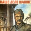 Posters of the Great Patriotic War: weapons of the winners