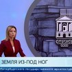 TV channel Saint Petersburg told about the SPbGASU Soil Testing Cente